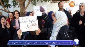 الأساتذة المهددون بالزوال يصعدون لهجة الإحتجاج ويضعون بابا أحمد في قفص الإتهام