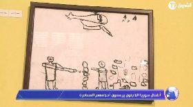 أطفال سوريا اللاجئون يرسمون أحلامهم المصادرة