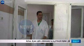أول عملية ناجحة لزرع يد بمستشفى خليل عمران ببجاية