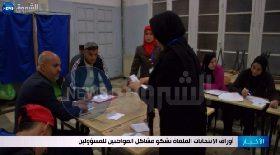 أوراق الإنتخابات الملغاة تشكو مشاكل المواطنين للمسؤولين