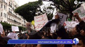 بركات تصر على الإحتجاج رفضا للعهدة الرابعة