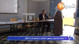 15 مرشحا للرئاسيات يسحبون استمارات ترشحهم من الداخلية