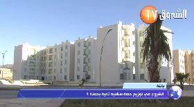 باتنة..الشروع في توزيع حصة سكنية ثانية بحملة 3
