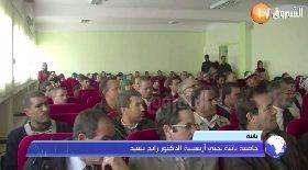 باتنة… جامعة باتنة تحيي أربعينية الدكتور رابح بلعيد
