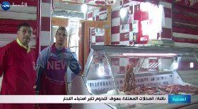 باتنة / المحلات المغلقة بسوق اللحوم تثير إستياء التجار