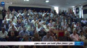 بشار / مشاكل قطاع الصحة في ملتقى جهوي