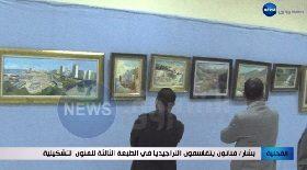 بشار / فنانون يتقاسمون التراجيديا في الطبعة الثالثة للفنون التشكيلية