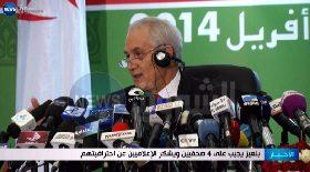بلعيز يجيب على 4 صحفيين و يشكر الإعلاميين عن إحترافيتهم