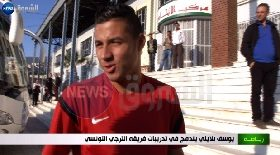 يوسف بلايلي يندمج في تدريبات فريقه الترجي التونسي