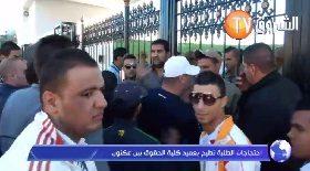 احتجاجات الطلبة تطيح بعميد كلية الحقوق ببن عكنون