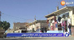 بسكرة… الفيض أفقر بلدية بعاصمة الزيبان تنتظر إلتفاتة المسؤولين