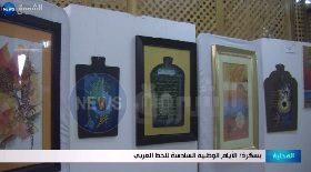 بسكرة / الأيام الوطنية السادسة للخط العربي