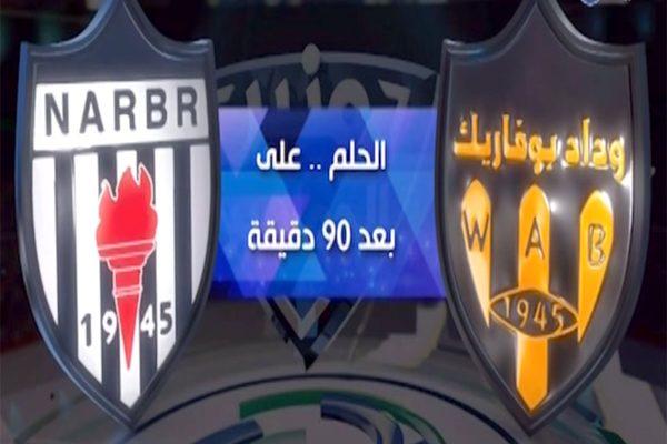 وداد بوفاريك ونادي رغاية… الحلم على بعد 90 دقيقة