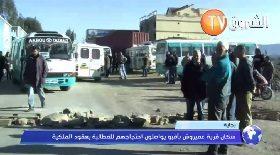 بجاية..سكان قرية عميروش بأقبو يواصلون احتجاجهم للمطالبة بعقود الملكية