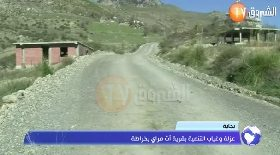 بجاية..عزلة وغياب التنمية بقرية آث مراي بخراطة