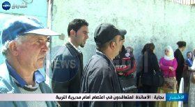 بجاية / الأساتذة المتقاعدون في إعتصام أمام مديرية التربية