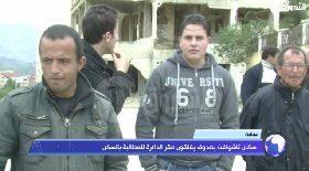 بجاية… سكان ثاشوافت بصدوق يغلقون مقر الدائرة للمطالبة بالسكن