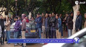 العاصمة: تجار بئر توتة يشلون المدينة ويحتجون أمام مقر البلدية