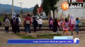 البليدة..أطفال يواجهون خطر السكك الحديدية في موزاية