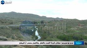 برج بوعريريج / سكان قرية المجاز بالعش يطالبون بمسح أراضيهم