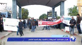 بومرداس… إضراب طلبة كلية المحروقات والكيمياء يبلغ شهره الخامس