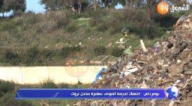 بومرداس:انتهاك لحرمة الموتى بمقبرة ساحل بروك