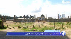 بومرداس… سكان حي الكرمة يطالبون بإتمام مشروع الملعب الجواري