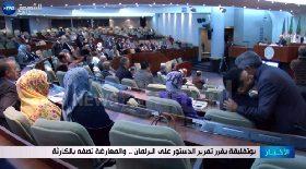 بوتفليقة يقرر تمرير الدستور على البرلمان والمعارضة تصفه بالكارثة