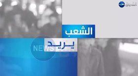 الشعب يريد   ماذا ينتظر الجزائريون من الإنتخابات الرئاسية ؟ الإثنين 31 مارس 2014