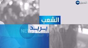 الشعب يريد   ماذا ينتظر الجزائريون من الإنتخابات الرئاسية ؟ الأربعاء 28 مارس 2014