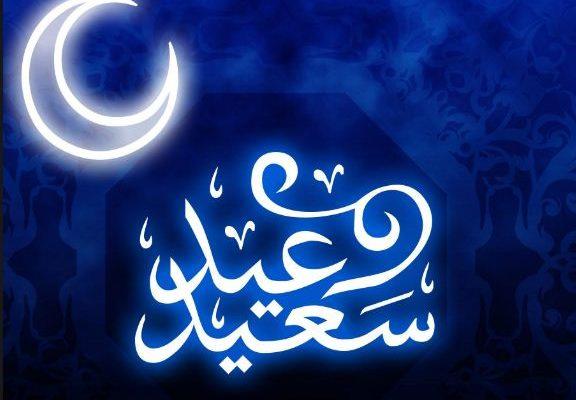 صح عيدكم ..
