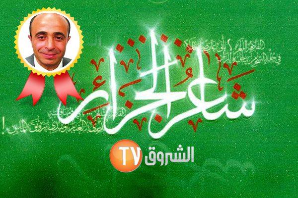 شاعر الجزائر