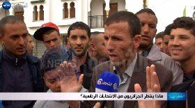 الشعب يريد   ماذا ينتظر الجزائريون من الإنتخابات الرئاسية ؟