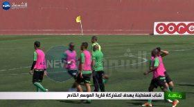 شباب قسنطينة يهدف لمشاركة قارية الموسم القادم