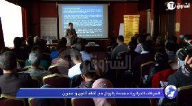 الشركات الجزائرية مهددة بالزوال في أفاق ألفين وعشرين