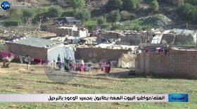 الشلف / مواطنو البيوت الهشة يطالبون بتجسيد الوعود بالترحيل