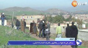 الشلف.. سكان قرية صوالح يطالبون بالمياه الصالحة للشرب