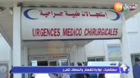 الشلف..مستشفيات الولاية تتقهقر و السلطات تتفرج