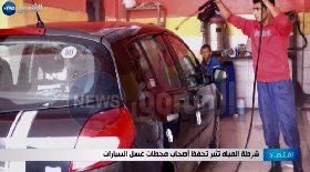 شرطة المياه تثير تحفظ أصحاب محطات غسل السيارات