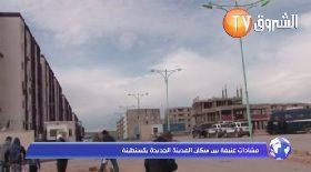 مشادات عنيفة بين سكان المدينة الجديدة بقسنطينة