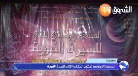 قسنطينة..الجامعة الاسلامية تحتضن الملتقى الثاني للسيرة النبوية