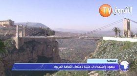قسنطينة..جهود واستعدادات حثيثة لاحتضان الثقافة العربية