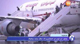 قسنطينة..وصول أول فوج من المعتمرين إلى مطار محمد بوضياف
