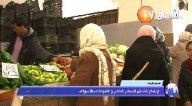 قسنطينة..ارتفاع فاحش لأسعار الخضر و الفواكه بالأسواق