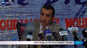 مؤسسات عمومية جديدة ستدخل بورصة الجزائر