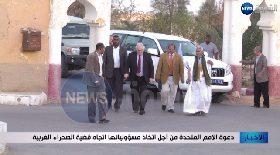 دعوة الأمم المتحدة من أجل إتخاذ مسؤولياتها إتجاه قضية الصحراء الغربية
