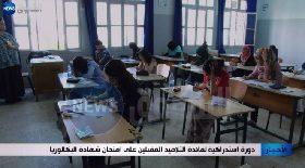 دورة إستدراكية لفائدة التلاميذ المقبلين على إمتحان شهادة البكالوريا