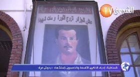 قسنطينة:احياء الذكرى التاسعة و الخمسون لاستشهاد ديدوش مراد