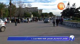 مشاكل الادارة ترهن مستقبل طلبة جامعة الجزائر2