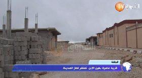 الجلفة… قرية عامرة بعين الإبل تفتقر لغاز المدينة